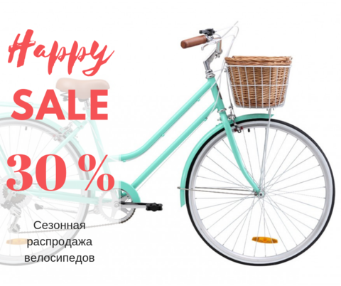 Распродажа велосипедов