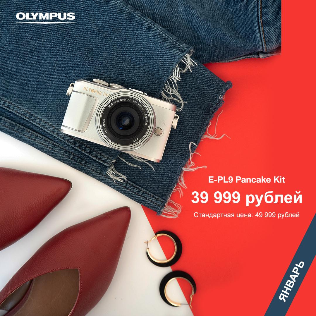 Предложение месяца от Olympus (ЯНВАРЬ)
