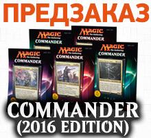 Открыт предзаказ на специальный выпуск для мультиплеерной Магии - Commander 2016
