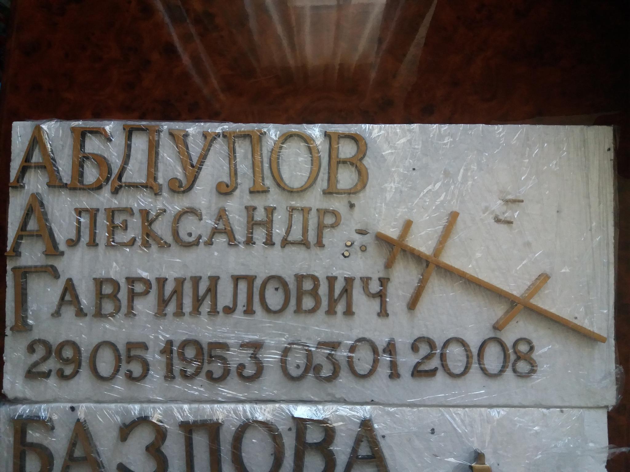 Ф.И.О и крест из бронзы в Новосибирск
