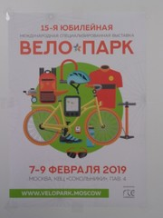 Вело парк 2019 в Сокольниках