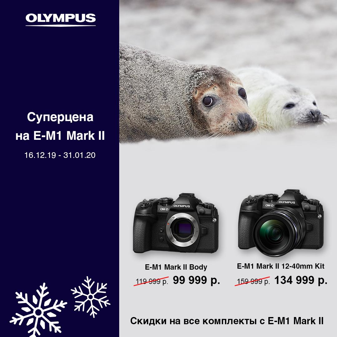 Новые цены на Olympus E-M1 Mark II