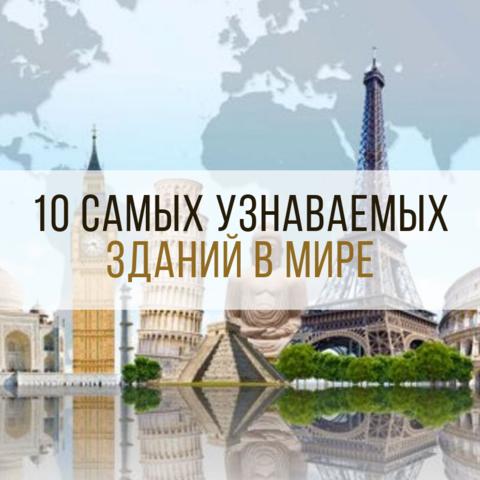 10 самых узнаваемых зданий в мире