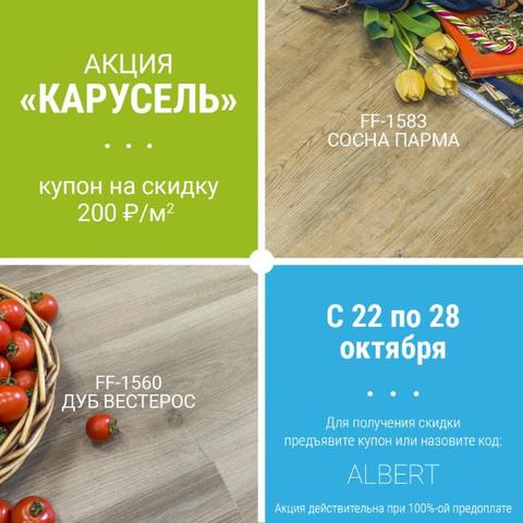 Акция скидка 200 руб/м2 с 22 по 28 октября!