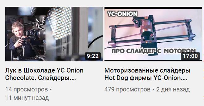 YC Onion Лук в шоколаде, моторизованные слайдеры Hot Dog