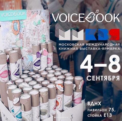 Voicebook на ММКВЯ