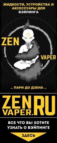 ZenVaper, Россия, г.Ижевск