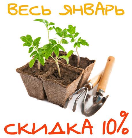 СКИДКА 10% ВЕСЬ ЯНВАРЬ!!!