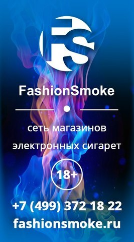 Fashionsmoke Vapeshop, Россия, г.Москва