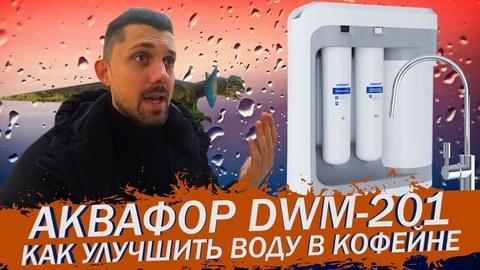 Обзор фильтра Аквафор DWM-201. Как Сделать Водоподготовку в Кофейне?