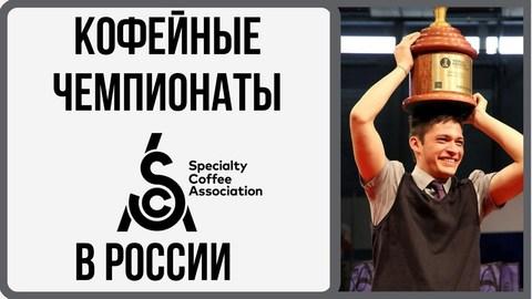 Кофейные чемпионаты в России под эгидой SCA (Specialty Coffee Association)