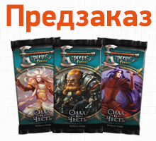 Предзаказ второго выпуска российской коллекционной карточной игры Берсерк Герои -