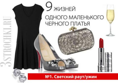 9 жизней одного маленького черного платья