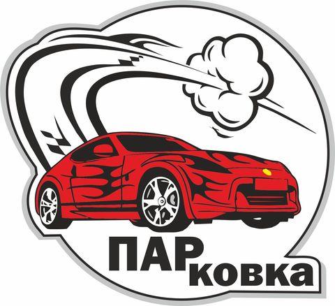 Vape-бар ПАРковка, г.Москва