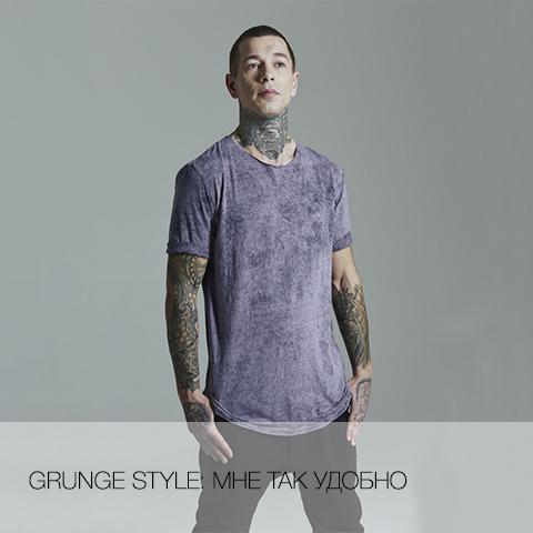 Grunge style: мне так удобно