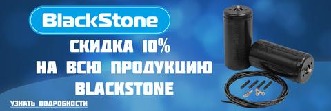 Скидка 10% на всю продукцию BlackStone до конца февраля