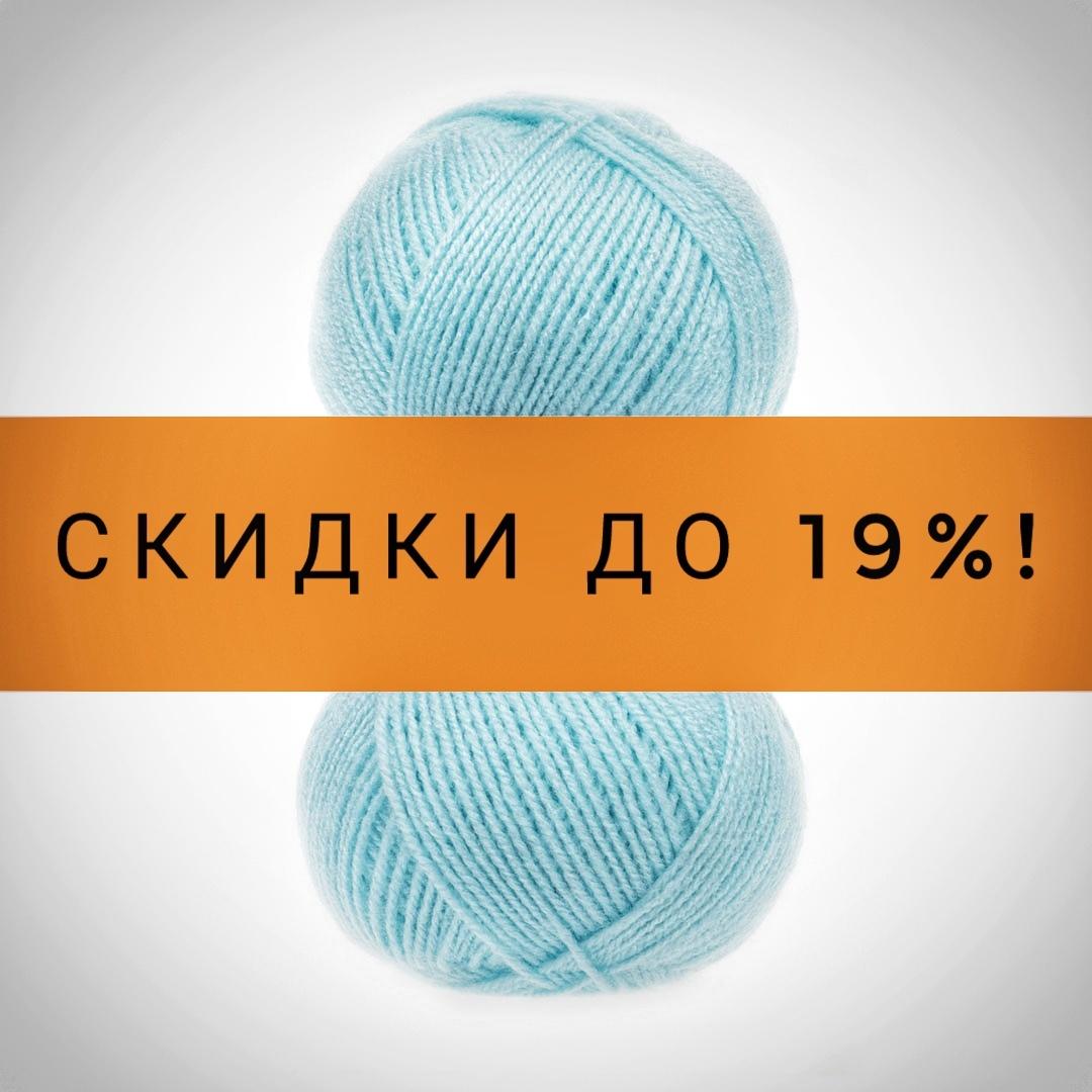 Скидки до 19%