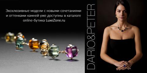 Поступление новой коллекции Dario&Peter