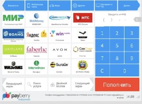 Принимаем оплату через терминалы PayBerry. Кнопка GameConsol