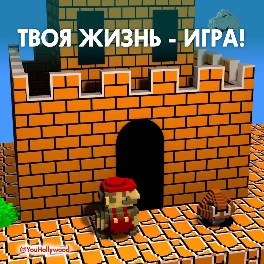 ТВОЯ ЖИЗНЬ - ИГРА!