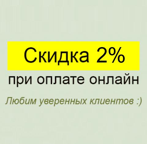 Акция - скидка 2% при оплате онлайн
