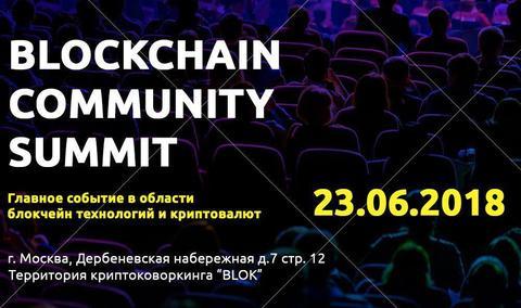 Стремительный шаг в мир блокчейна на Blockchain Community Summit