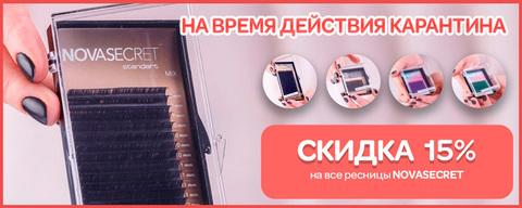 Скидка 15% до 30 апреля на все ресницы торговой марки Novasecret