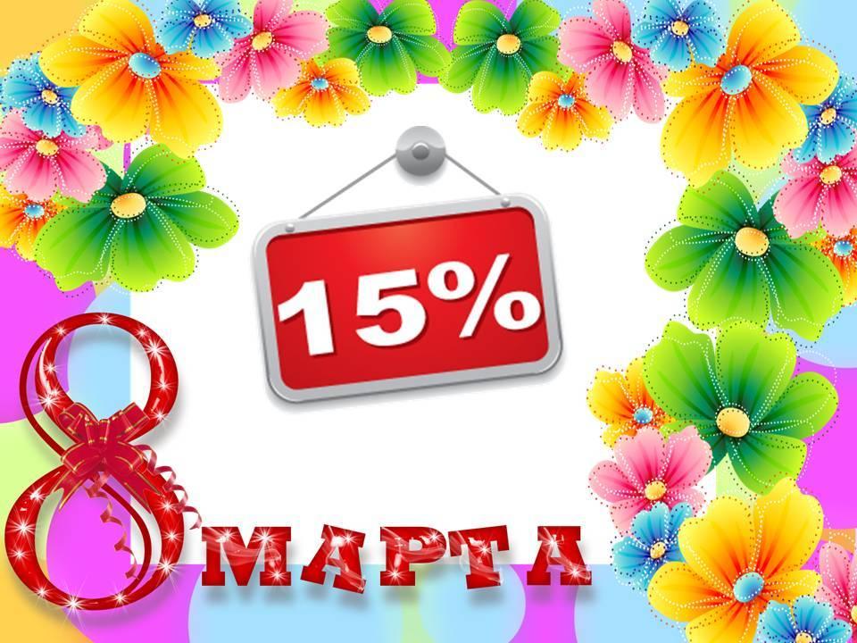 ТОЛЬКО 8-10 марта - ✔СКИДКА -15%✔ на ВСЕ!