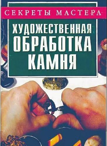 """Ухин С.В. """"Художественная обработка камня"""""""