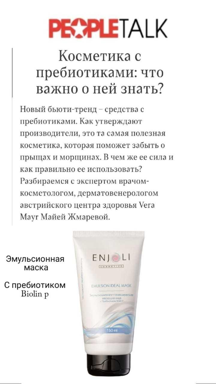 """Интернет-журнал peopletalk.ru, Ноябрь""""19"""
