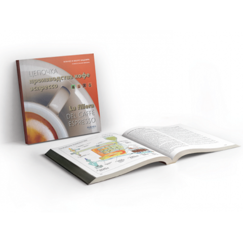 Книги Франко и Мауро Бадзара о кофе уже доступны для заказа