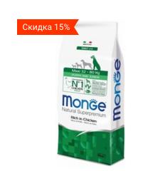 Корма для собак Monge со скидкой  15%