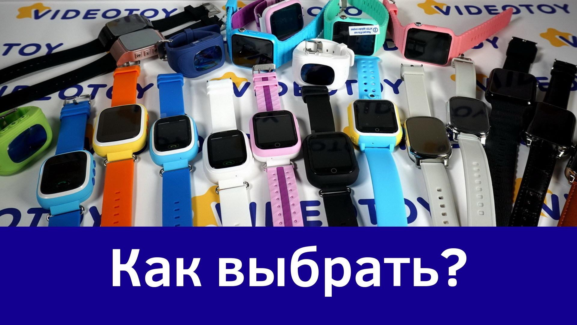 Какие детские умные часы выбрать?