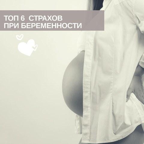 Топ 6 страхов беременных перед родами