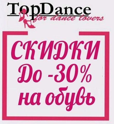 До -30% на танцевальную обувь!!!