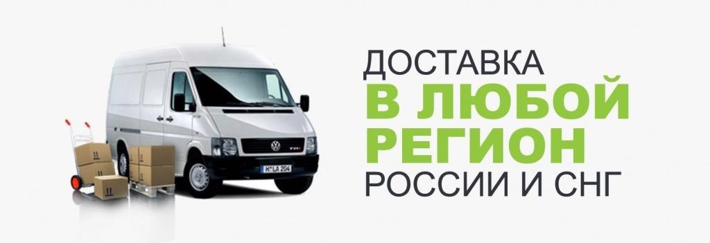 Доставка товара в регионы напрямую из Москвы