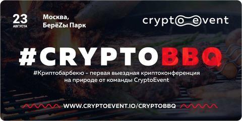 23 августа в Москве пройдт первая конференция #CryptoBBQ на свежем воздухе