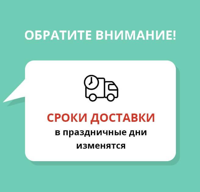 Информация по доставке в праздники