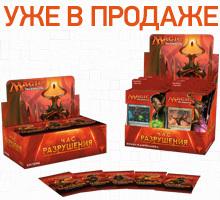 Новый выпуск Magic: The Gathering: «Час Разрушения» поступил в продажу!