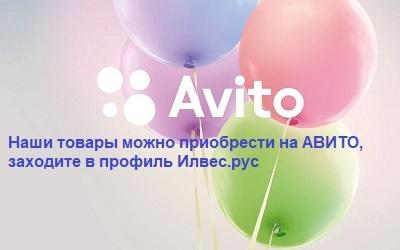 Одежду из интернет-магазина Илвес.рус можно купить на Авито