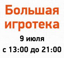 Большая игротека 9 июля с 13:00 до 21:00