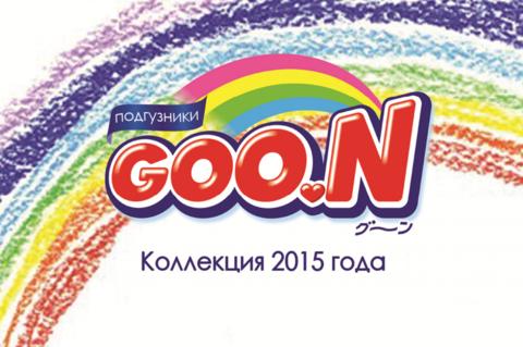 Изменение дизайна подгузников и трусиков Goon