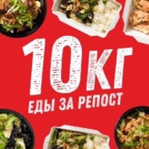 10 кг еды за репост!