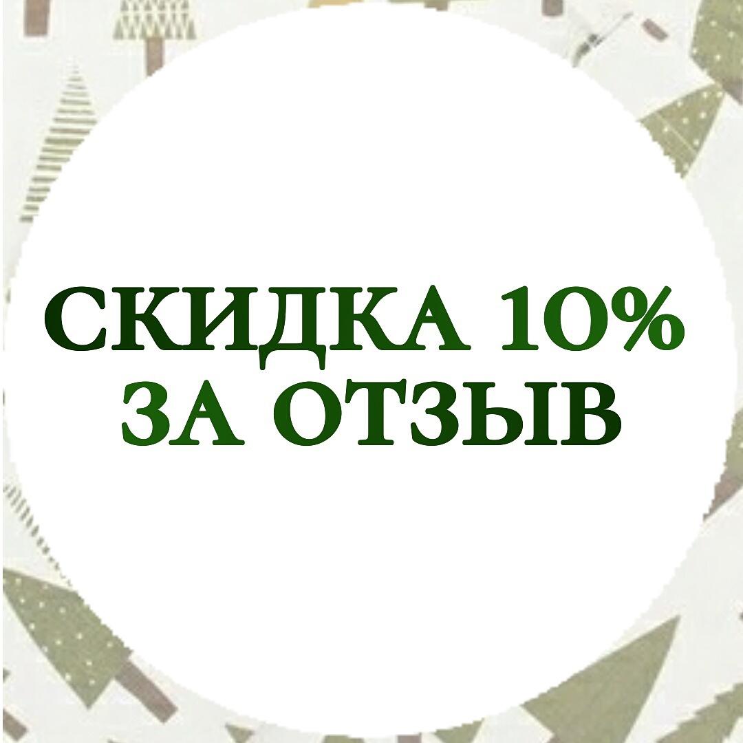 СКИДКА 10% ЗА ОТЗЫВ