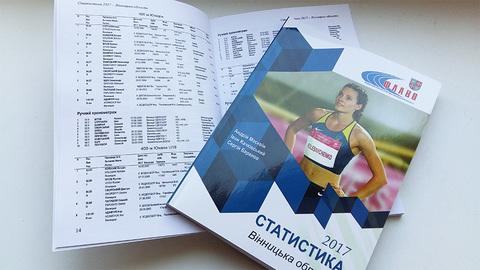 Вийшов з друку статистичний довідник «Статистика 2017 Вінницька область»