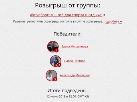 Результаты розыгрыша призов среди участников группы в ВК!