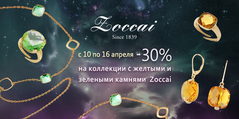 Редкие в нашей галактике - желтые и зеленые звезды Zoccai