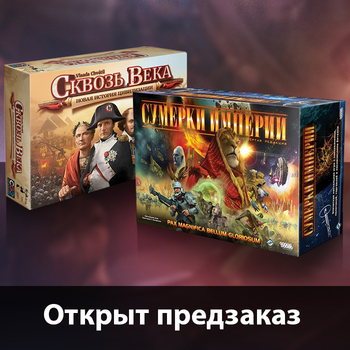 💥Стратегический предзаказ в Единороге!