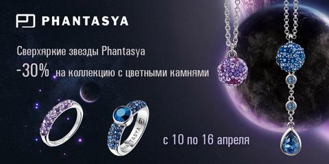 Сверх яркие звезды – Phantasya - cкидка 30%  на коллекцию с цветными камнями.