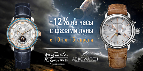 -12% на часы с фазами Луны Auguste Reymond и Aerowatch